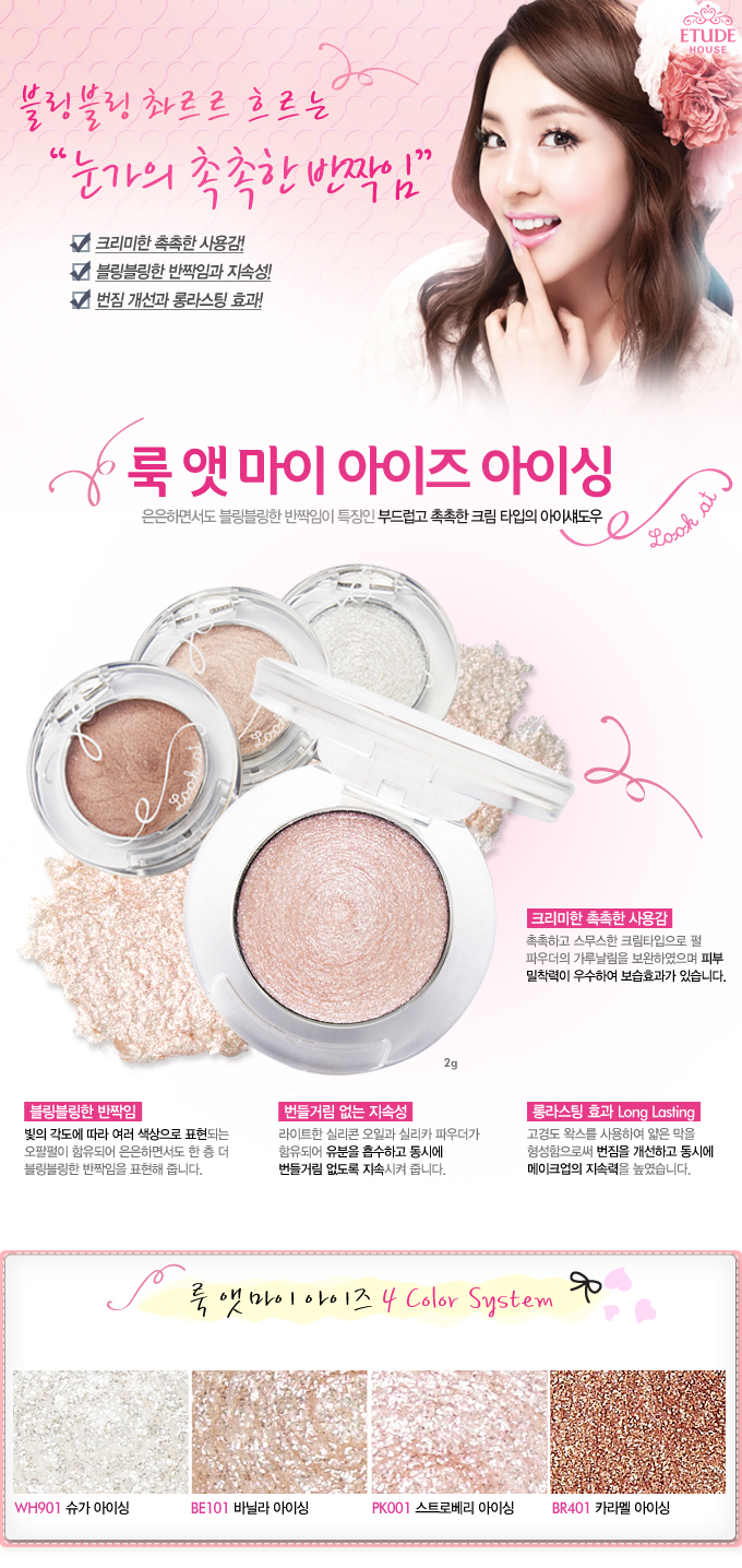 etude_house_look_at_my_eyes_icing_dm